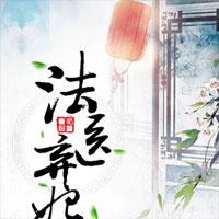 护妻狂魔厉先生(苏简溪厉霆骁)小说免费在线阅读