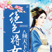 陶晓涛幽冥来自江月1981-鬼帝的霸道萌妻全文免费阅读
