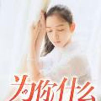 爱一个人能有多卑微(温瑶、顾少渊)小说在线免费阅读章节