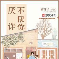一婚两散偏执总裁不再见(姜知钰陆潇宁)小说章节在线阅读