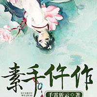 农女小神医(明九娘萧铁策)