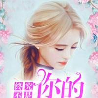 重生贤妻狠狠撩(顾温龙彻)小说阅读来自童叟无欺