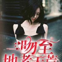 盛世***(唐緲、章霄宇)小說章節全文免費閱讀
