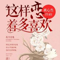 杨风白雪小说修仙十万年