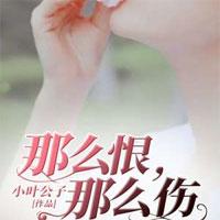 忆君心似西江水来自蒸饺-陆瑜高熠小说全文阅读