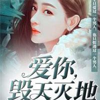 晚来的深情(莫天晴、楚皓轩)小说完整章节在线阅读