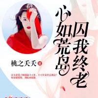 抖音犯上极品总裁-简芷颜沈慎之小说